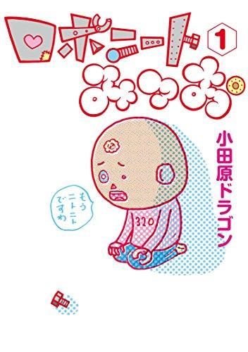 ロボニートみつお(1) (ヤングマガジンコミックス)
