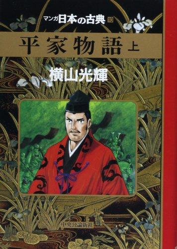 平家物語(上)―マンガ日本の古典 (10)の詳細を見る