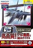 PSP用フルスクリーン出力アダプタ『ワイドdeポータブルHD』(ゲームソフト)