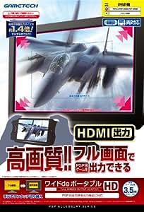 PSP用フルスクリーン出力アダプタ『ワイドdeポータブルHD』
