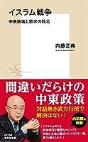 内藤正典 (著)(45)新品: ¥ 299