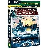 バトルステーションズ:ミッドウェイ 日本語版 ベストプライス