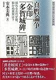 真贋論争「金印」「多賀城碑」 揺れる古代史像、動かぬ真実は? (推理 邪馬台国と日本神話の謎)