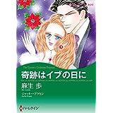 ロマンティック・クリスマス セレクトセット vol.3 ロマンティック・クリスマスセレクトセット (ハーレクインコミックス)