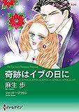 ロマンティック・クリスマス セレクトセット vol.3 (ハーレクインコミックス)