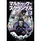 マルドゥック・スクランブル(3) (講談社コミックス)