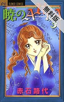 暁のARIA(3)【期間限定 無料お試し版】 (フラワーコミックスα)