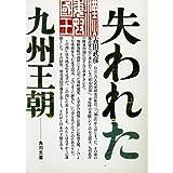 失われた九州王朝 (角川文庫 白 252-2) 画像