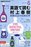 NHK ラジオ 英語で読む村上春樹 2014年 06月号 [雑誌]