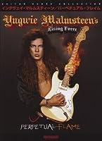 ギタースコアコレクション イングヴェイマルムスティーン/パーペチュアルフレイム (TAB譜付ギタースコア) (ギター・スコア・コレクション)