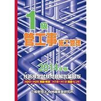 1級管工事施工管理技術検定試験問題解説集録版《2014年版》