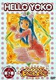 アイドル天使 ようこそようこ(7) [DVD]
