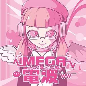 アニソン100連発!!! MEGA電波ww 乙女/裏乙女編