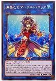遊戯王/第10期/09弾/RIRA-JP042 海晶乙女マーブルド・ロック R