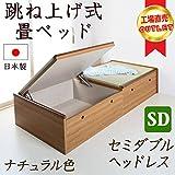 跳ね上げ式畳ベッド ヘッドレスタイプ セミダブル ナチュラル 収納付 たたみベッド 国産 日本製