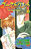 ゴーストハント(1) (なかよしコミックス)