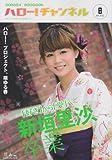 ハロー!チャンネル vol.8  62484‐26 (カドカワムック 422)