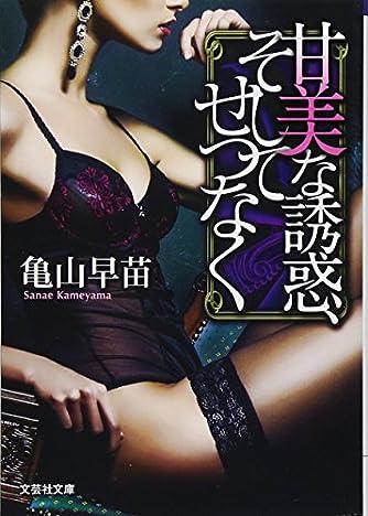 【文庫】 甘美な誘惑、そしてせつなく (文芸社文庫)