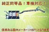 送料無料 新品マフラー■ハイゼット トラック S83P(4WD5速MTM)055-107