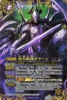 【シングルカード】BS29)堕天騎神サターン 紫 Xレア X04