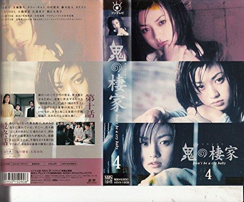 鬼の棲家 第4巻 [VHS]