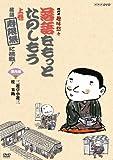 NHK趣味悠々「落語をもっとたのしもう」上巻・落語「寿限無」に挑戦! [DVD] (商品イメージ)