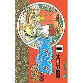 魔法陣グルグル 1巻 (デジタル版ガンガンコミックス)
