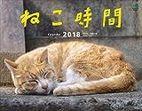 カレンダー2018 ねこ時間 (エイ スタイル・カレンダー)