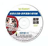 後援会活動・選挙運動の便利帳(CD-ROM)