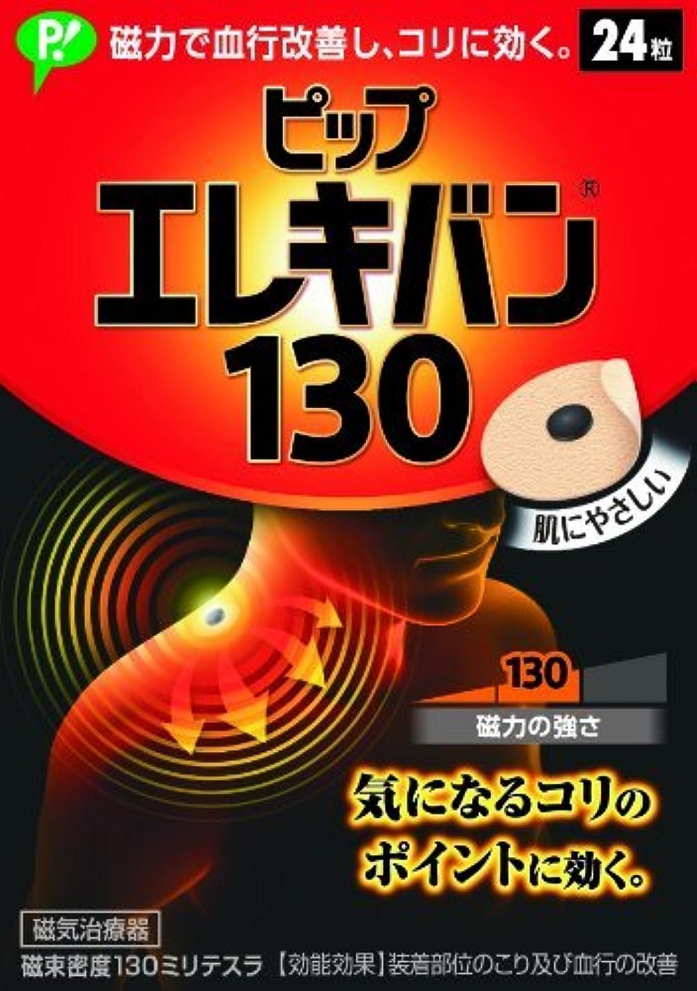 乱用毎週バターピップエレキバン 130 24粒入