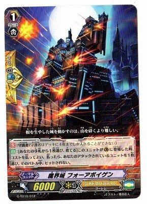 カードファイトヴァンガード「竜魔道の儀式」/G-TD10/012魔界城 フォーアボイゲン【ノーマル仕様】