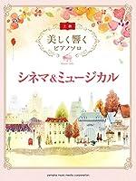 美しく響く ピアノソロ (上級) シネマ&ミュージカル
