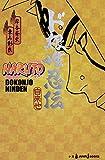 NARUTO―ナルト― ド根性忍伝 (JUMP j BOOKS)