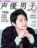 声優男子。2018 WInter (ぴあMOOK)