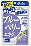 DHC DHC ブルーベリーエキス 60日分 120粒入
