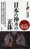 「日本の神々」の正体 (歴史新書)