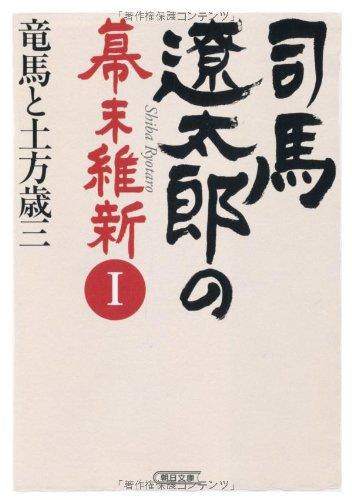 司馬遼太郎の幕末維新Ⅰ 竜馬と土方歳三 (朝日文庫)の詳細を見る