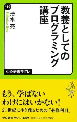 教養としてのプログラミング講座 (中公新書ラクレ 489)