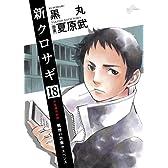 新クロサギ 18 (ビッグコミックス)