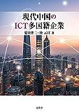 現代中国のICT多国籍企業