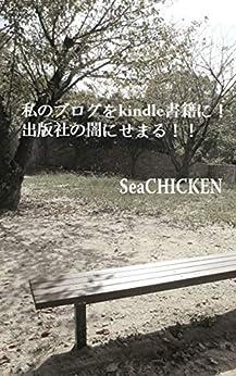 [SeaCHICKEN]の私のブログをkindle書籍に!出版社の闇にせまる!!
