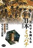 だれでも飼える日本ミツバチ―現代式縦型巣箱でらくらく採蜜 画像