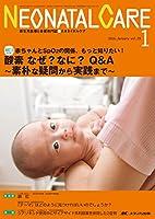 ネオネイタルケア 2016年1月号(第29巻1号)特集:赤ちゃんとSpO2の関係、もっと知りたい!  酸素 なぜ?なに? Q&A ~素朴な疑問から実践まで~