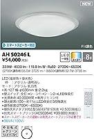 コイズミ照明/シーリング ~8畳 AH50246L