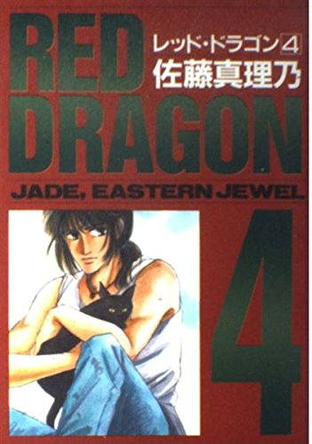 [佐藤真理乃] RED DRAGON 4
