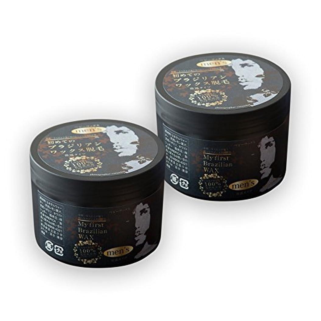 枯れるチャネル漂流【単品】メンズ専用単品ワックス BABY WAX 専門サロンの初めてのブラジリアンワックス脱毛【100%国産無添加】 (2個セット)
