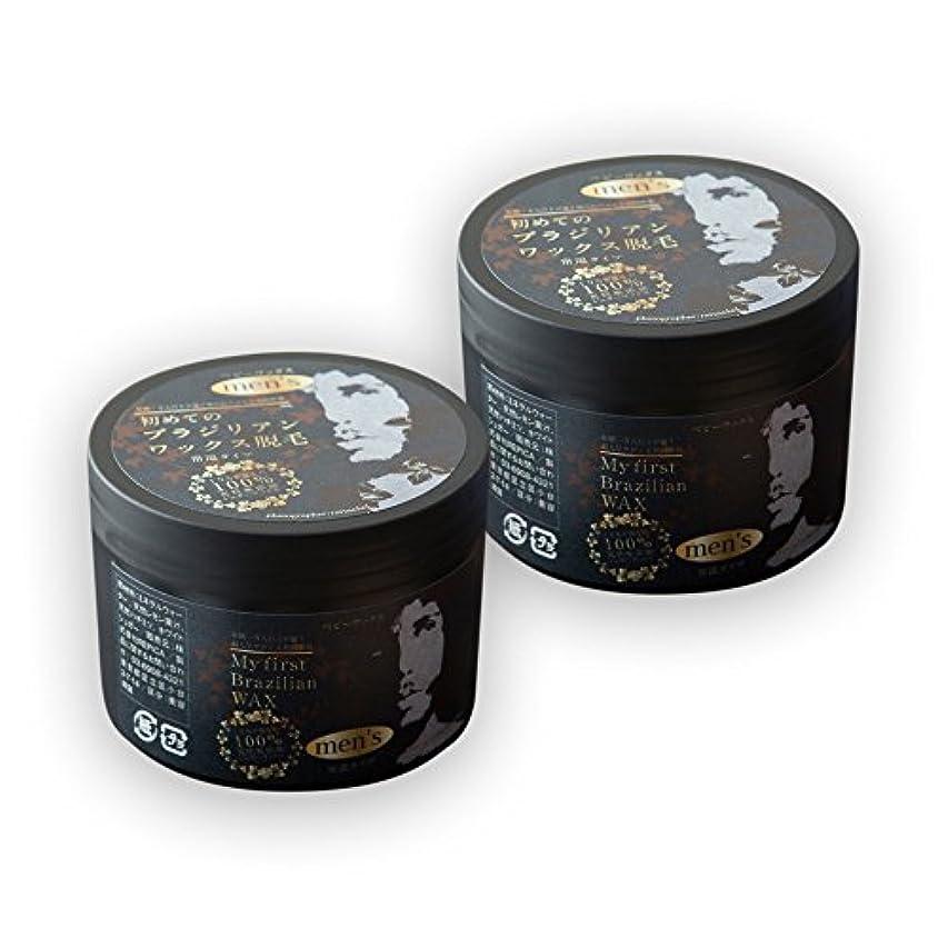 繊維悪夢降雨【単品】メンズ専用単品ワックス BABY WAX 専門サロンの初めてのブラジリアンワックス脱毛【100%国産無添加】 (2個セット)