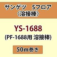 サンゲツ Sフロア 長尺シート用 溶接棒 (PF-1688 用 溶接棒) 品番: YS-1688 【50m巻】
