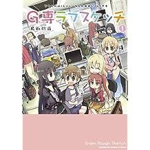 G専ラフスケッチ(1) (角川コミックス・エース・エクストラ)