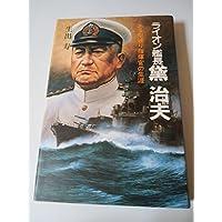 ライオン艦長 黛治夫―ある型破り指揮官の生涯